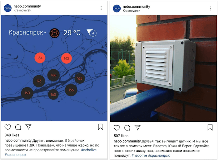 Nebo Community Instagram Posts of 'Black Sky Mode'